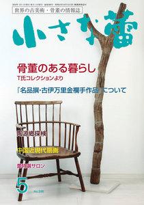 小さな蕾 No.598