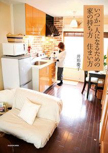 いつか一人になるための家の持ち方 住まい方