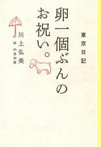 東京日記 卵一個ぶんのお祝い。 電子書籍版