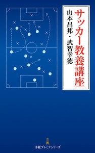 サッカー教養講座
