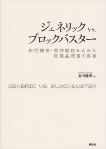 ジェネリック vs.ブロックバスター 研究開発・特許戦略からみた医薬品産業の真相