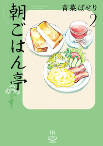 朝ごはん亭 2巻