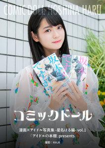 コミックドール-漫画×アイドル写真集- 星名はる編 vol.1  「アイドルの本棚」presents
