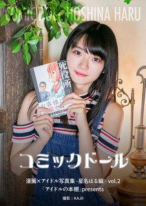 コミックドール-漫画×アイドル写真集- 星名はる編 vol.2  「アイドルの本棚」presents