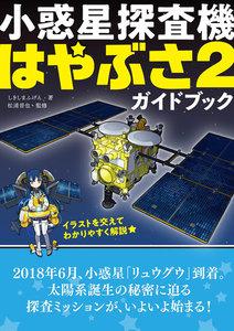 小惑星探査機はやぶさ2ガイドブック~C型、リュウグウ、インパクタ、イオンエンジン、サンプルリターン