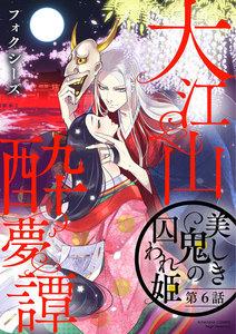 大江山酔夢譚 美しき鬼の囚われ姫(分冊版) 【第6話】