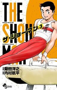 THE SHOWMAN 3巻