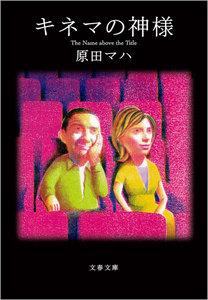 小説『キネマの神様』父と娘の物語