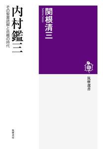 内村鑑三 ──その聖書読解と危機の時代