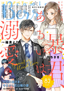 comic Berry's vol.82