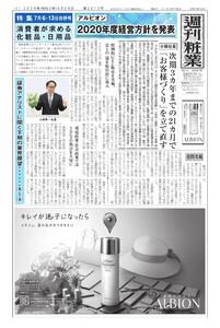 週刊粧業 第3210号