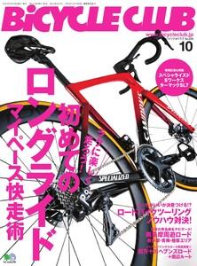 BICYCLE CLUB 2020年10月号