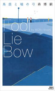 馬鹿と嘘の弓 Fool Lie Bow 電子書籍版
