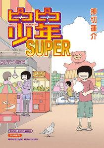ピコピコ少年SUPER 電子書籍版