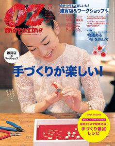 オズマガジン 2015年3月号 No.515