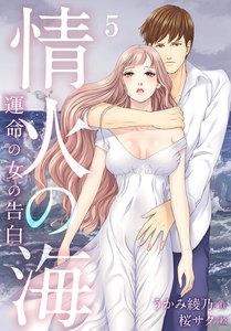 情火の海~運命の女の告白(コミックノベル) (5)