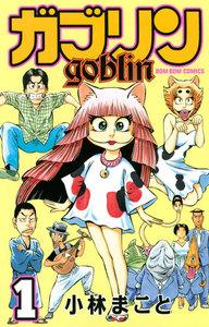 ガブリン (1) 電子書籍版