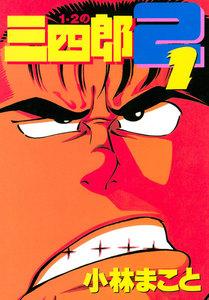 1・2の三四郎2 (1~5巻セット)