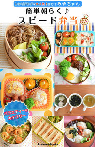 簡単朝らく♪スピード弁当レシピ by四万十みやちゃん 電子書籍版