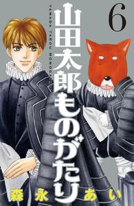 山田太郎ものがたり (6~10巻セット)
