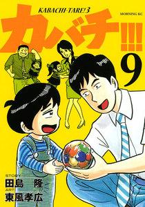 カバチ!!! -カバチタレ!3- 9巻