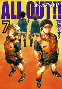 ALL OUT!! 7巻
