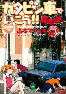 ガタピシ車でいこう!! 暴走編 (全巻)