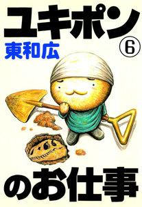 ユキポンのお仕事 (6~10巻セット)