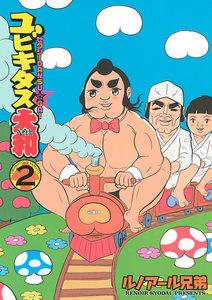 ユビキタス大和 セクシーDANSU☆GAI 2巻
