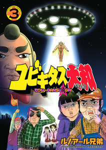 ユビキタス大和 セクシーDANSU☆GAI 3巻
