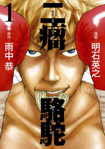 "表紙『二瘤駱駝 The fighting days of a real ""BAD-BOXER""!!』 - 漫画"