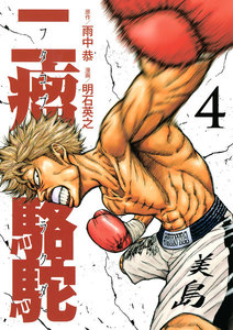 "二瘤駱駝 The fighting days of a real ""BAD-BOXER""!!"