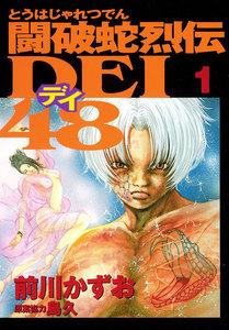 闘破蛇烈伝DEI48 (全巻)