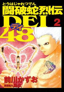 闘破蛇烈伝DEI48 2巻