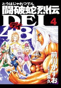 闘破蛇烈伝DEI48 4巻