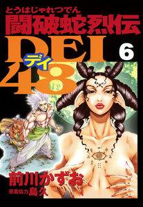 闘破蛇烈伝DEI48 6巻
