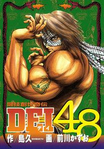 DEI48 闘技創世奇伝 電子書籍版