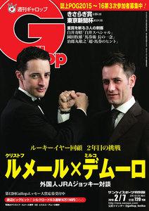週刊Gallop(ギャロップ) 2月7日号