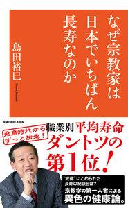 なぜ宗教家は日本でいちばん長寿なのか