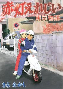 赤灯えれじい 東京物語