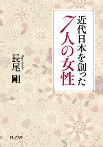近代日本を創った7人の女性 電子書籍版