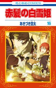 赤髪の白雪姫 (16~20巻セット)