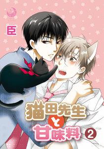 猫田先生と甘味料 2