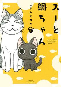 スーと鯛ちゃん (1) 電子書籍版