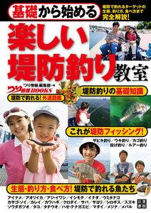 基礎から始める 楽しい堤防釣り教室