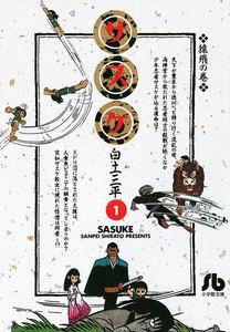 表紙『サスケ(全10巻)』 - 漫画