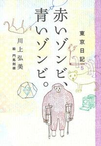 東京日記5 赤いゾンビ、青いゾンビ。