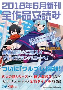 GA文庫&GAノベル2018年6月の新刊 全作品立読み(合本版)