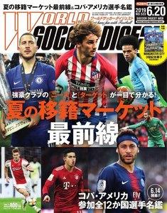 ワールドサッカーダイジェスト 2019年6月20日号