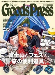 月刊GoodsPress(グッズプレス) 2019年7月号
